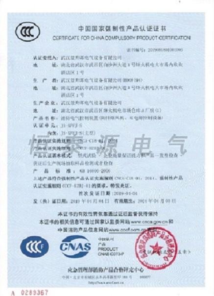 2019年4月我公司获得双速消防风机控制箱的3CF认证