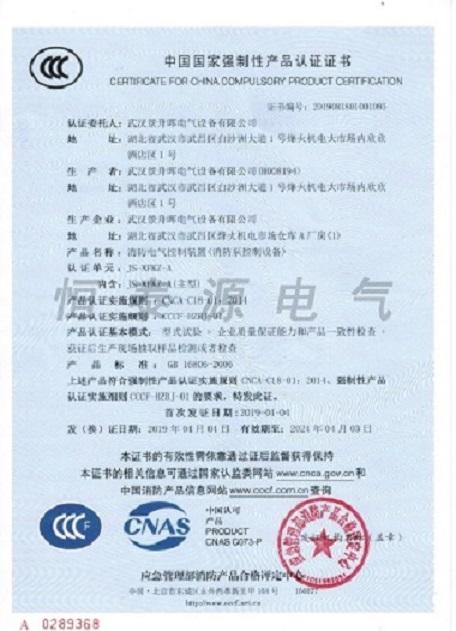 2019年4月我公司获得消防泵控制柜3CF认证