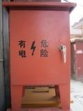 建筑三级配电箱