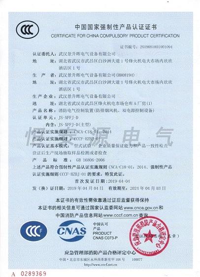 2019年4月我公司获得单速消防风机控制箱的3CF认证