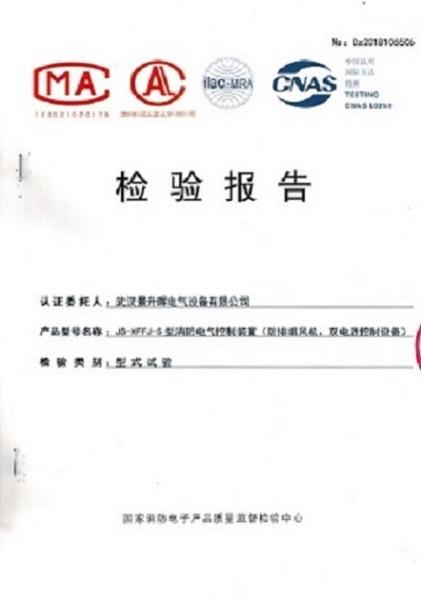 2019年4月我公司获得双速消防风机控制箱检测报告